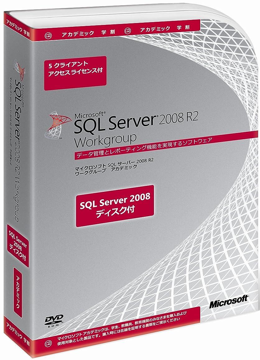イタリアの黙ハーブSQL Server 2008 R2 Workgroup 日本語版 5CAL付き アカデミック版