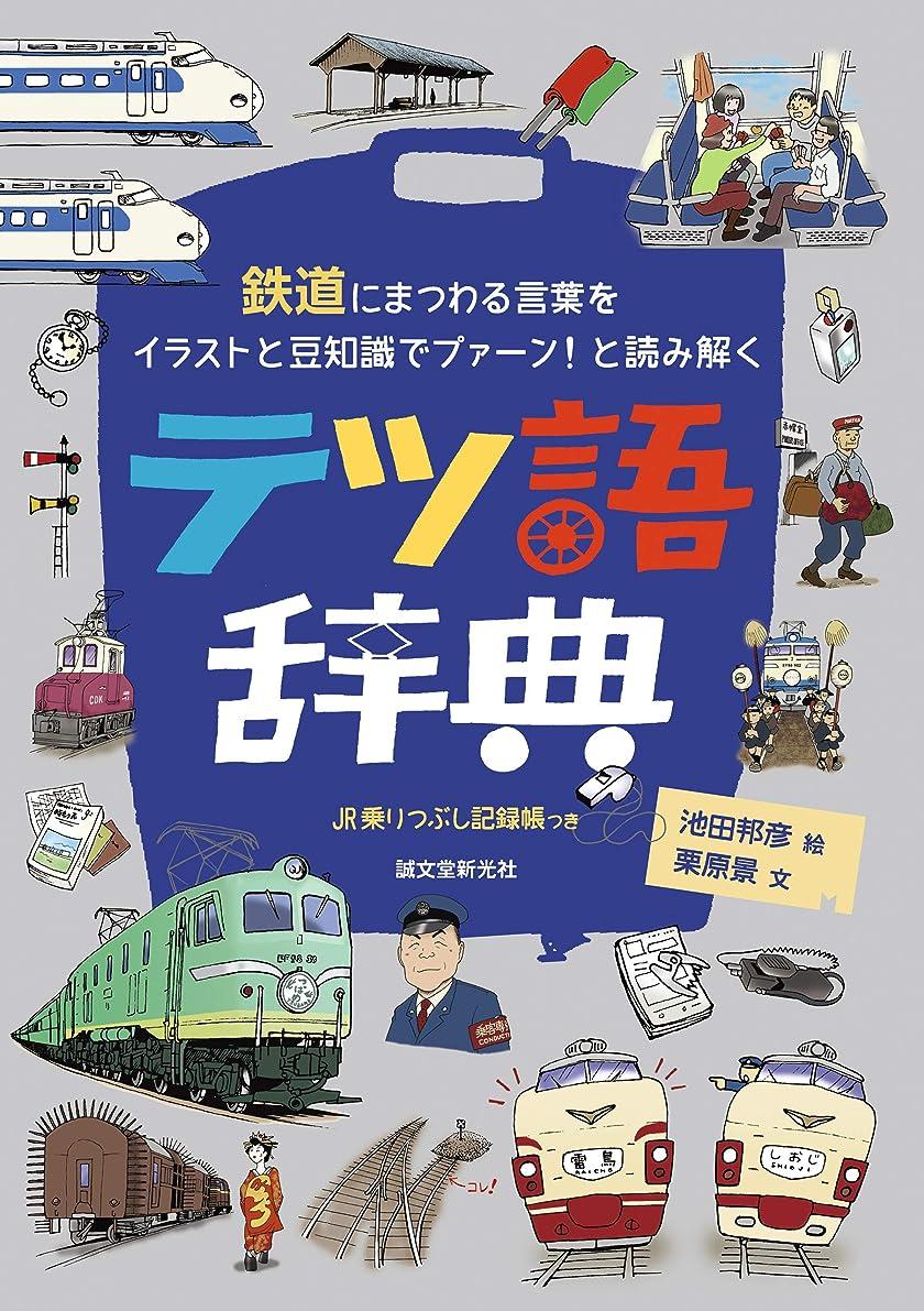 剛性苦情文句染色テツ語辞典:鉄道にまつわる言葉をイラストと豆知識でプァーン! と読み解く