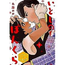 いとしのぼんくら 分冊版(1) (ハニーミルクコミックス)