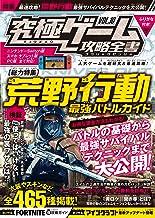 表紙: 究極ゲーム攻略全書VOL.10~Switch初登場の荒野のバトルロイヤルゲームを超研究&最速攻略! | カゲキヨ