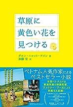 表紙: 草原に黄色い花を見つける | 加藤 栄