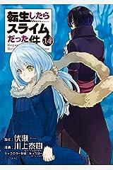 転生したらスライムだった件(14) (シリウスコミックス) Kindle版