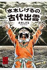水木しげるの古代出雲 (角川文庫) Kindle版