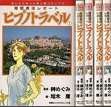 催眠療法レポート・ヒプノトラベル コミック 1-5巻セット (ソノラマコミックス ほんとにあった怖い話コミックス)
