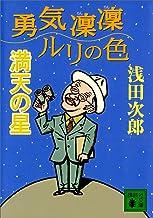 表紙: 勇気凛凛ルリの色 満天の星 (講談社文庫) | 浅田次郎