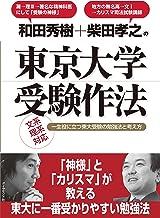 表紙: 和田秀樹+柴田孝之の東京大学受験作法 | 柴田 孝之
