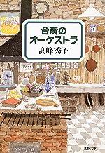 表紙: 台所のオーケストラ (文春文庫) | 高峰秀子