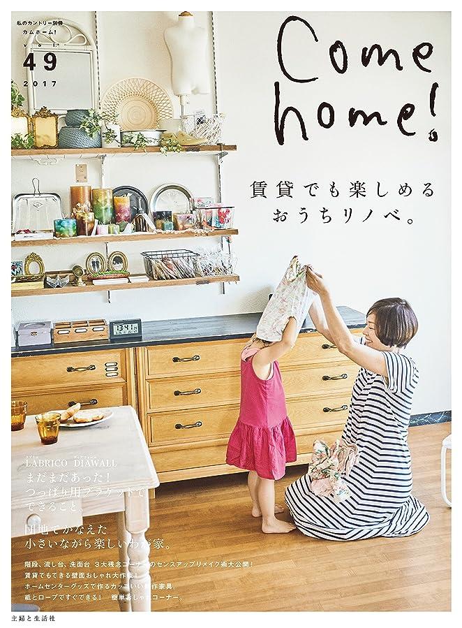 優雅な見込みソースCome home! vol.49 [雑誌] Come home!