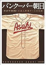 表紙: バンクーバー朝日 ~日系人野球チームの奇跡~ | テッド・Y・フルモト