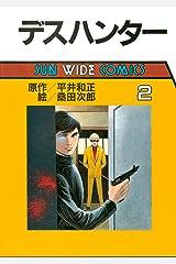 デスハンター(2) (SUN WIDE COMICS) Kindle版