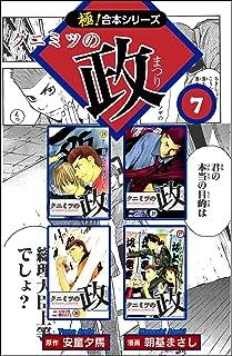 【極!合本シリーズ】 クニミツの政7巻