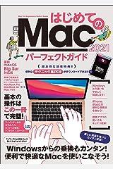 はじめてのMac パーフェクトガイド 2021(macOS Big Sur対応・最新版) Kindle版
