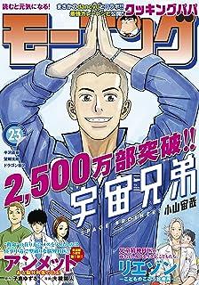 モーニング 2021年2・3号 [2020年12月10日発売] [雑誌]