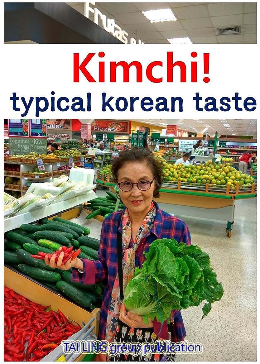 空洞ご近所険しいKimchi ! the typical Korean taste: Recipes for the most popular 10 kinds of Kimchi, the traditional Korean fermentation food for health (English Edition)