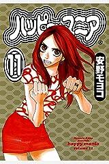 ハッピー・マニア 11巻 (FEEL COMICS) Kindle版
