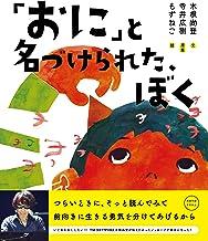 「おに」と名づけられた、ぼく (Japanese Edition)