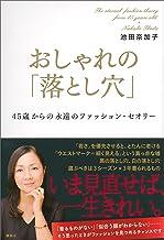 表紙: おしゃれの「落とし穴」 45歳からの永遠のファッション・セオリー | 池田奈加子