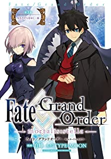 Fate/Grand Order -mortalis:stella- 第3節 星なきそらをゆく・後 Fate/Grand Order -mortalis:stella- 連載版 (ZERO-SUMコミックス)