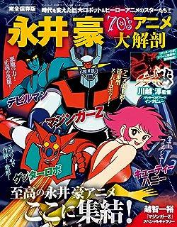 永井豪 70's アニメ 大解剖 (日本の名作漫画アーカイブシリーズ サンエイムック)