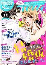 無敵恋愛S*girl Anette Vol.35 もっと、ぎゅっと、シて [雑誌]
