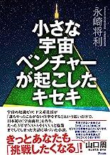 表紙: 小さな宇宙ベンチャーが起こしたキセキ | 永崎 将利