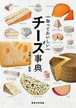 表紙: 知っておいしい チーズ事典 | 本間 るみ子