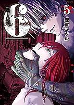 表紙: 超人類 6(シックス) 5 (バンブーコミックス) | 鹿賀ミツル