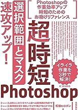 表紙: 超時短Photoshop「選択範囲とマスク」速攻アップ!   柘植ヒロポン