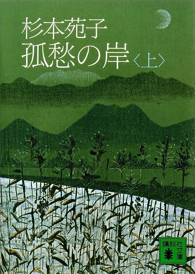 受益者不潔カプセル孤愁の岸(上) (講談社文庫)