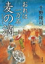 表紙: おれは一万石 : 4 麦の滴 (双葉文庫) | 千野隆司