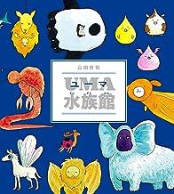表紙: UMA水族館 | 山田玲司