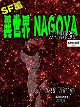 SF風 異世界NAGOYA見聞録 1st Trip〈Kindle版〉