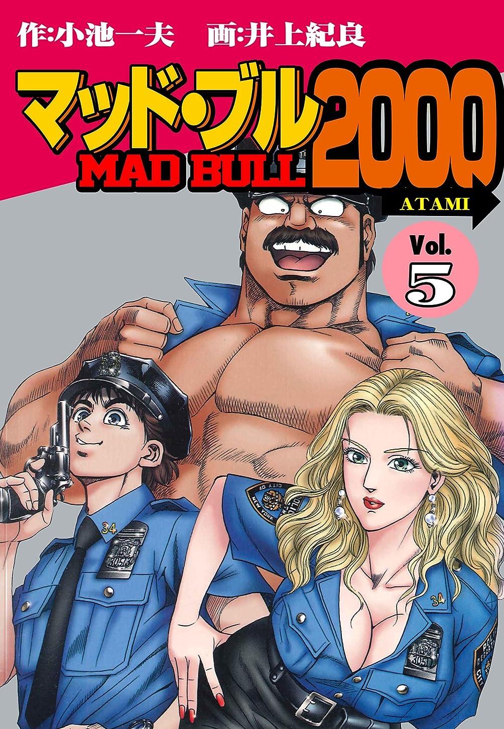 スピーチバイソン効果的にマッド★ブル2000 5