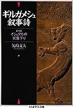 表紙: ギルガメシュ叙事詩 (ちくま学芸文庫) | 矢島文夫