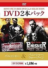 Movie - Punisher X Punisher: War Zone (2DVDS) [Japan DVD] BPDH-875