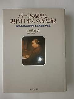バークの思想と現代日本人の歴史観―保守改革の政治哲学と皇統継承の理念