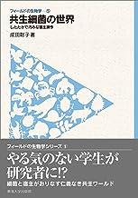 表紙: フィールドの生物学5 共生細菌の世界 したたかで巧みな宿主操作 | 成田 聡子