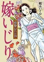 表紙: 桃艶花景色 嫁いじり (芳文社コミックス) | 鶴永いくお
