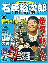石原裕次郎シアター DVDコレクション 36号 『世界を賭ける恋』 [分冊百科]