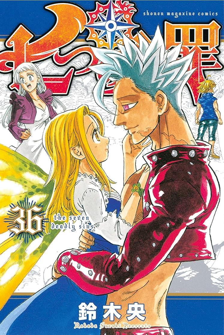 良さ豪華な親愛な七つの大罪(36) (週刊少年マガジンコミックス)