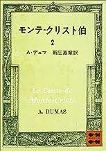 表紙: モンテ=クリスト伯(2) (講談社文庫)   A・デュマ