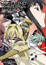 表紙: JINKI:EXTEND コンプリート・エディション(3) (電撃コミックスEX) | 綱島 志朗