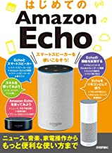 表紙: はじめてのAmazon Echo スマートスピーカーを使いこなそう![ニュース、音楽、家電操作からもっと便利な使い方まで] | ケイズプロダクション