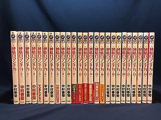 純情ロマンチカ コミック 1-25巻セット
