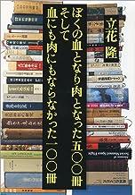 表紙: ぼくの血となり肉となった五〇〇冊 そして血にも肉にもならなかった一〇〇冊 (文春e-book) | 立花隆
