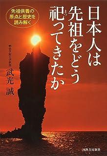 日本人は先祖をどう祀ってきたか: 先祖供養の原点と歴史を読み解く