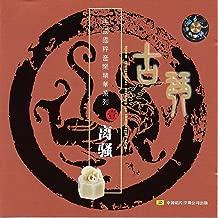 chinese guqin music