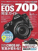 表紙: キヤノン EOS 70D完全ガイド | デジタルカメラマガジン編集部