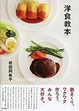 表紙: 洋食教本 | 坂田阿希子
