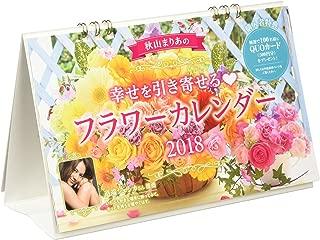 2018 卓上 秋山まりあの幸せを引き寄せるフラワーカレンダー ([カレンダー])